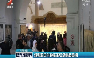 叙利亚贝尔神庙圣坛复制品亮相