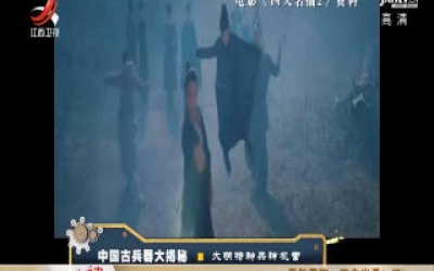 经典传奇20180108 中国古代兵器大揭秘——大明特种兵神机营