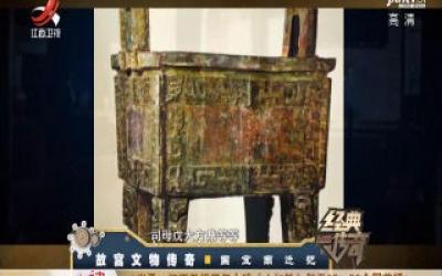 经典传奇20180103 故宫文物传奇——国宝南迁记