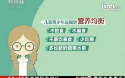 国家卫健委:保持良好用眼习惯 预防近视