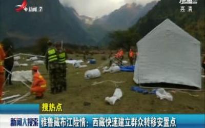 雅鲁藏布江险情:西藏快速建立群众转移安置点