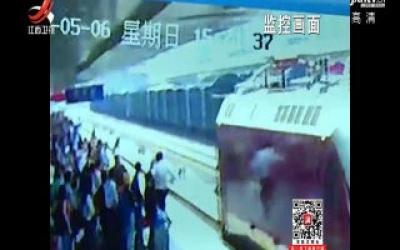 萍乡:站台上的惊险一幕