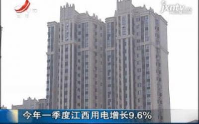2019年一季度江西用电增长9.6%