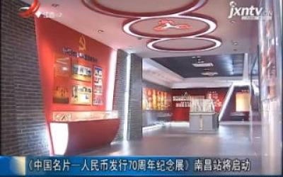 《中国名片—人民币发行70周年纪念展》南昌站将启动