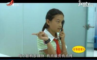 山东济南:学生眼睛负担重 一年级新生近视率高达16%