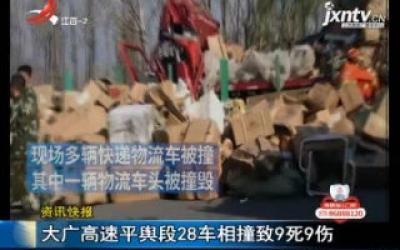 大广高速平舆段28车相撞致9死9伤