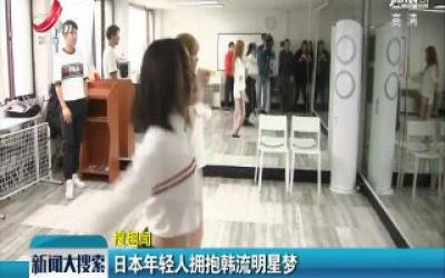 日本年轻人拥抱韩流明星梦