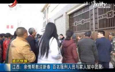 江西:亲情帮教迎新春 百名服刑人员与家人狱中团聚