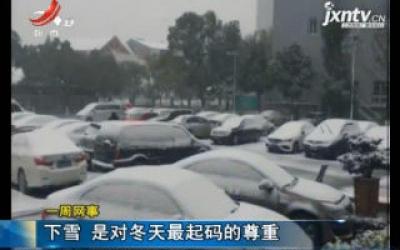 下雪 是对冬天最起码的尊重
