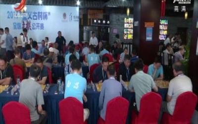 全国象棋公开赛在安义县举行