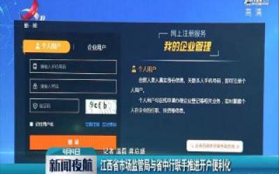 江西省市场监管局与省中行联手推进开户便利化