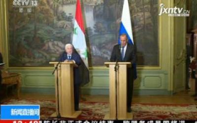 莫斯科:俄叙外长会晤 叙外长称将排除万难拿下伊德利卜