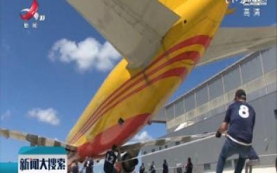 马耳他举行活动 拉动飞机助慈善