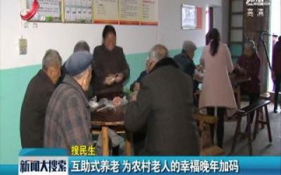 江西:互助式养老 为农村老人的幸福万年加码