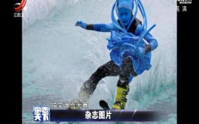俄罗斯搞笑滑雪大赛 化寒冷为热情