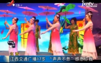 """江西:江西交通广播17岁 """"声声不息""""感恩你我"""