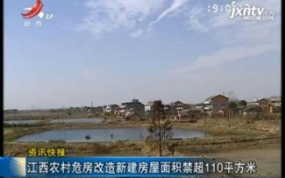 江西农村危房改造新建房屋面积禁超110平方米