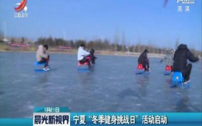 """宁夏""""冬季健身挑战日""""活动启动"""