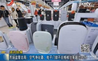 市场监管局:空气净化器、电子门锁不合格检出率超过30%