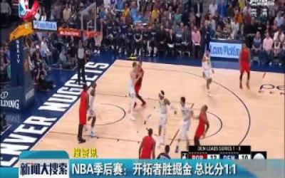 NBA季后赛:开拓者胜掘金 总比分1:1