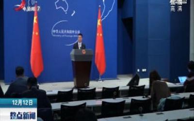 外交部:中方对在相互尊重基础上开展人权对话向来持开放态度