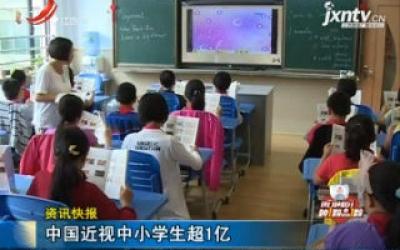 中国近视中小学生超1亿