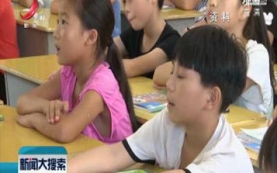 江西严禁中小学校和在职教师寒假违规补课