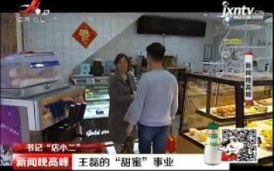 """【书记""""店小二""""】德兴:王磊的""""甜蜜""""事业"""