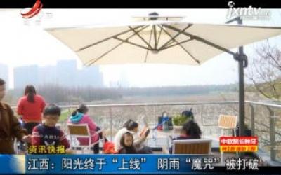 """江西:阳光终于""""上线""""阴雨""""魔咒""""被打破"""