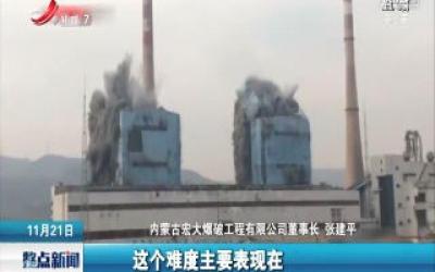 太原105米高厂房建筑成功爆破