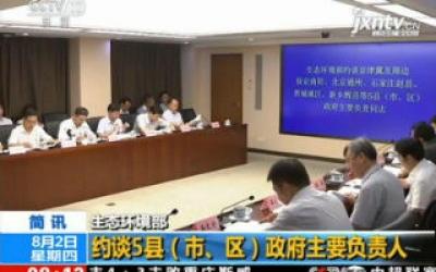 生态环境部约谈5县(市、区)政府主要负责人