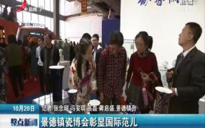 景德镇瓷博会彰显国际范儿