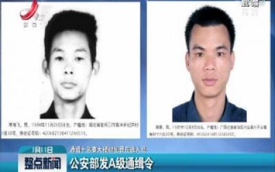 公安部发A级通缉令 通缉十名重大侵财犯罪在逃人员