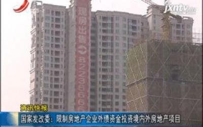 国家发改委:限制房地产企业外债资金投资境内外房地产项目
