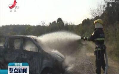 九江:小轿车突发着火 消防紧急扑救