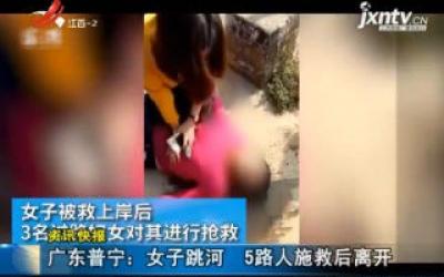 广东普宁:女子跳河 5路人施救后离开