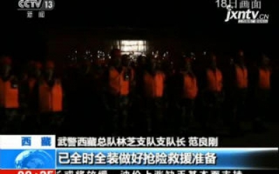 【雅鲁藏布江堰塞湖抢险救援】西藏 :各部队紧急启动应急预案