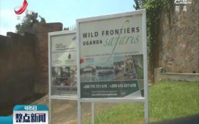 一名美国游客在乌干达野生动物园遭绑架
