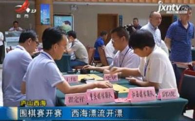 庐山西海:围棋赛开赛 西海漂流开漂