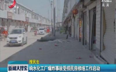 响水化工厂爆炸事故受损民房修缮工作启动