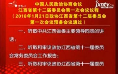 中国人民政治协商会议江西省第十二届委员会第一次会议议程