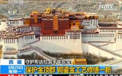 【守护布达拉宫千年珍宝】西藏:保护金顶群 铜鎏金工艺修缮一新