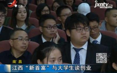 """南昌:江西""""新首富""""与大学生谈创业"""