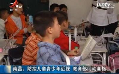 南昌:防控儿童青少年近视 教育部门动真格