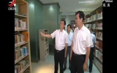 李炳军主持召开中国井冈山干部学院院务委员会会议