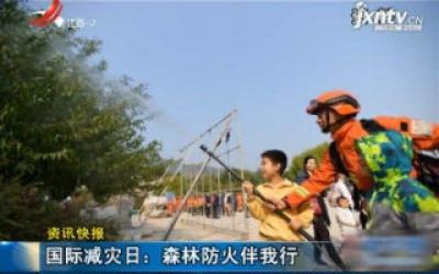 国际减灾日·北京:森林防火伴我行