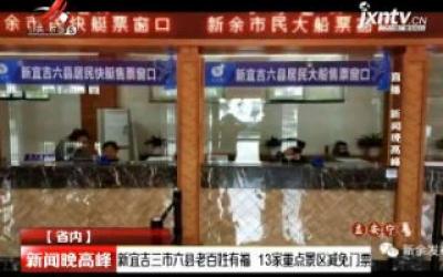 新宜吉三市六县老百姓有福 13家重点景区减免门票