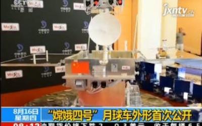 """北京:""""嫦娥四号""""月球车外形首次公开"""