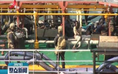 马耳他拦截遭移民劫持的土耳其商船