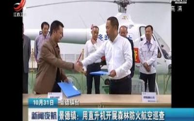 景德镇:用直升机开展森林防火航空巡查